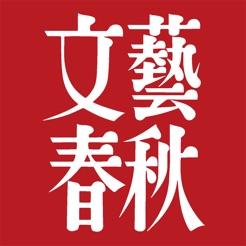 文藝春秋デジタル on the App Store