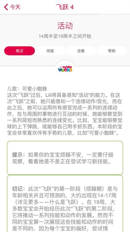 The Wonder Weeks - Chinese edition screenshot-4