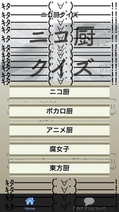クイズforニコ厨 screenshot two