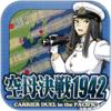 空母決戦1942