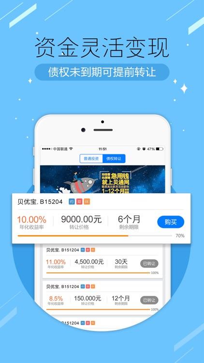贝通理财 screenshot-1