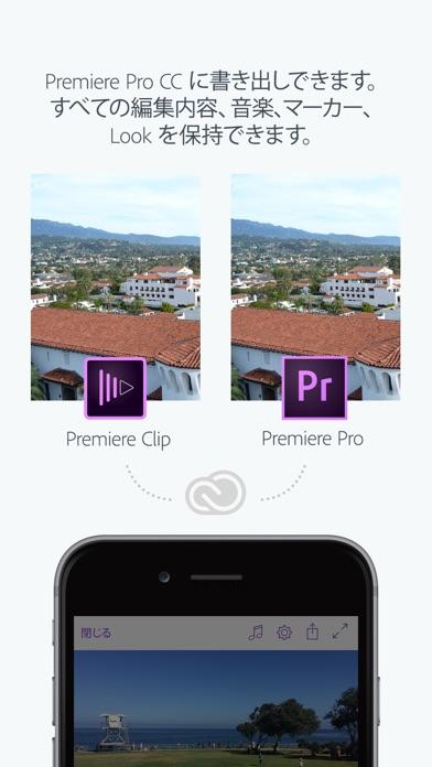 Adobe Premiere Clip - 窓用