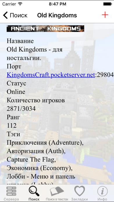 Сервера Майнкрафт ПЕ Edition Screenshot 2