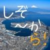 しぞ~から! -静岡市スポット写真を楽しむミニゲーム-