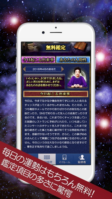 怪傑!リオン陽姿子 -4大TV局が依存争奪・業界パニック!-のスクリーンショット2