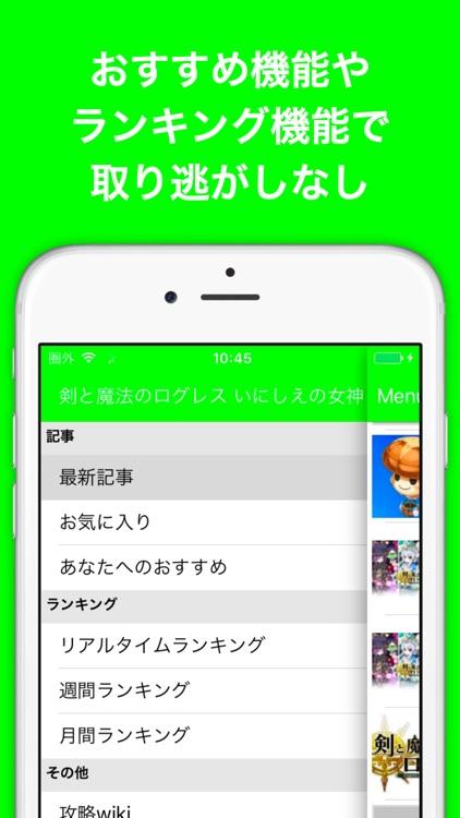 ブログまとめニュース速報 for 剣と魔法のログレス いにしえの女神(ログレス) screenshot-4