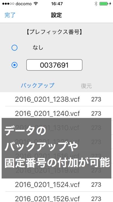 ContactEdit - グループ分け/プレフィックス番号/バックアップに対応した電話帳のスクリーンショット3