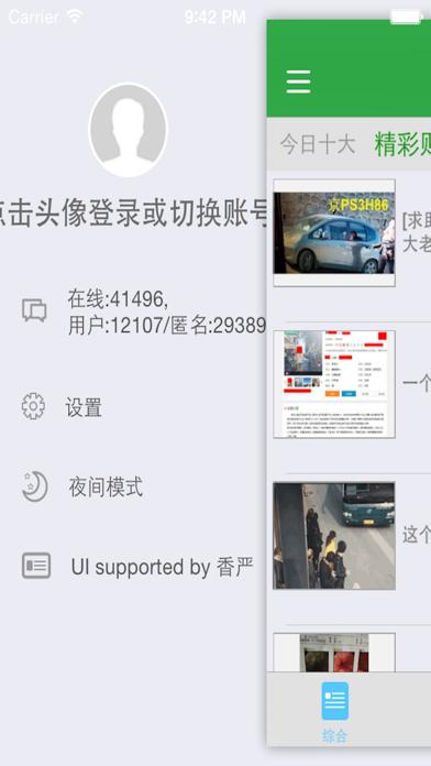 掌中水木-水木社区客户端 screenshot four