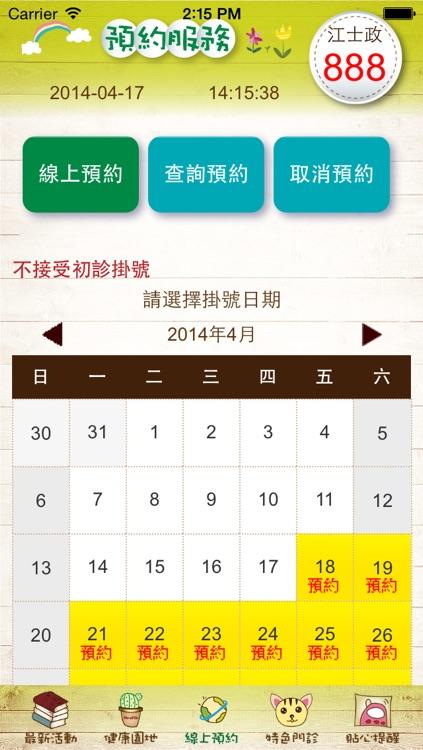 國耀中醫診所 screenshot-3