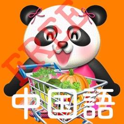 パクパク中国3 パンダさんと一緒に買い物 购物 をして学ぶ Free By Hajime Maeda