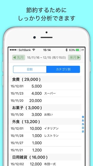 袋分家計簿 : 簡単人気の家計簿アプリスクリーンショット4