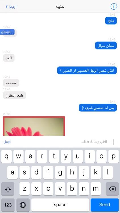 كلمني - تشات دردشة تعارف شات screenshot-3