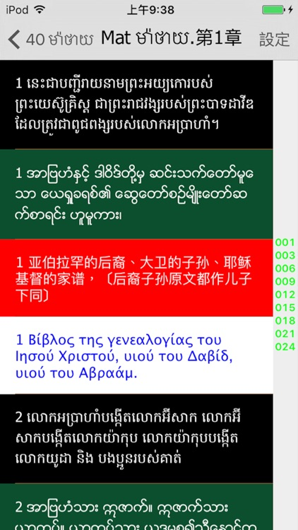 高棉語聖經 Khmer Audio Bible