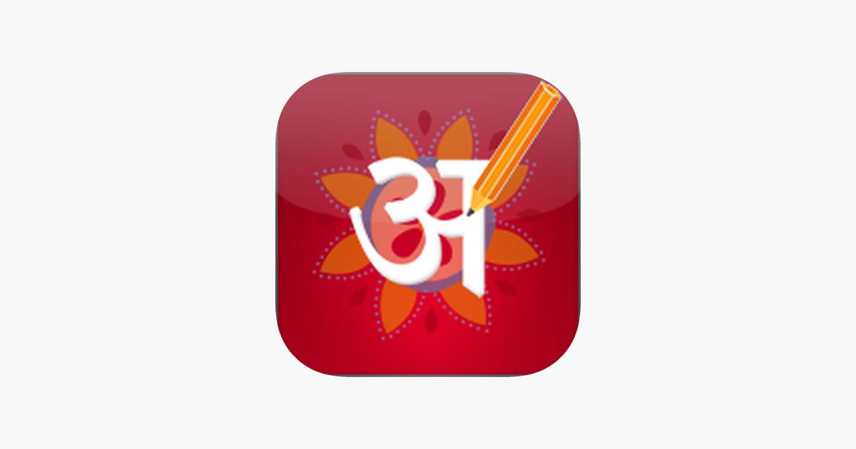 Sanskrit Pride Sanskrit Editor on the App Store