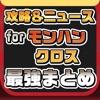 MHX攻略ニュースまとめ for モンハンクロス(モンスターハンタークロス)