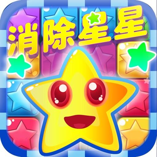 remove the stars——funny games