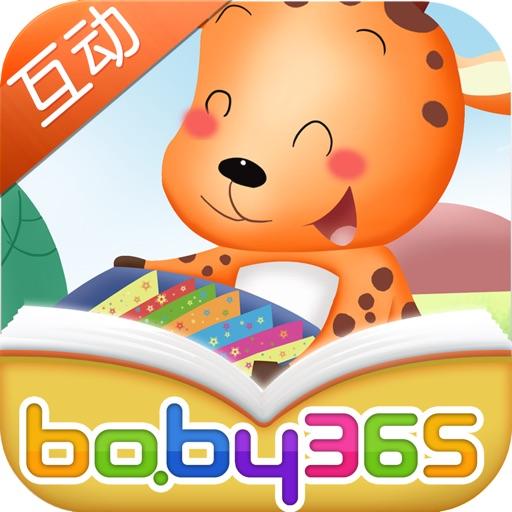 新年贺卡-故事游戏书-baby365