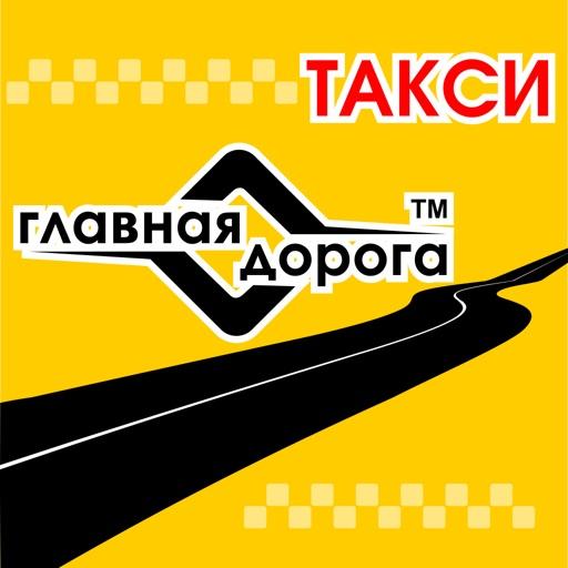 Главная Дорога Такси
