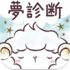 ユメモ -まったり夢診断・夢日記- - iPhoneアプリ