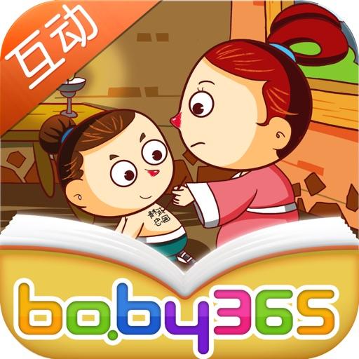精忠报国-故事游戏书-baby365