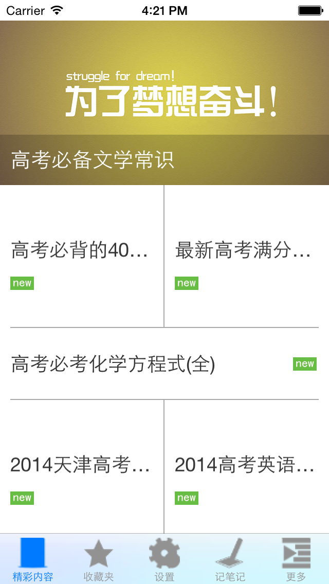 Screenshot #1 pour 高考必备资料大全