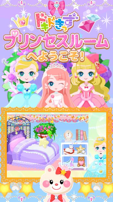 プリンセスルームへようこそ!【スペシャル版】-ドキドきっず-のおすすめ画像1