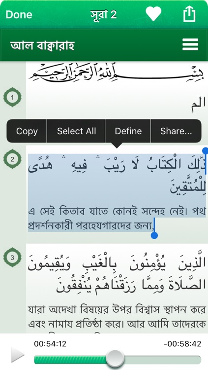 Quran Audio mp3 in Bangla / Bengali (Lite) screenshot-4
