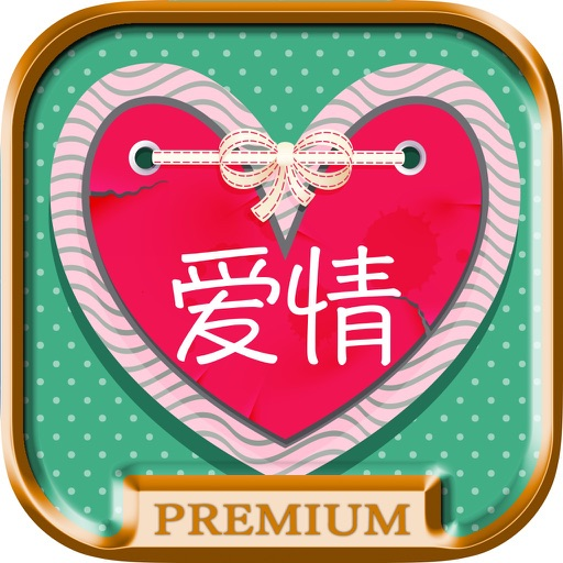 Love quotes sayings in Chinese (Romantic messages & classic poems) - Premium