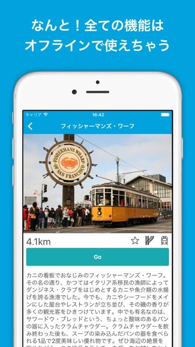 サンフランシスコ旅行者のためのガイドアプリ... screenshot1