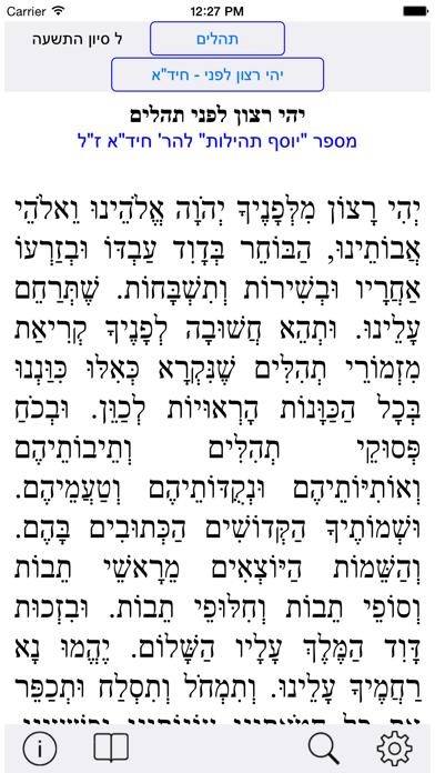 Esh Tehilim אש תהילים Screenshot 4