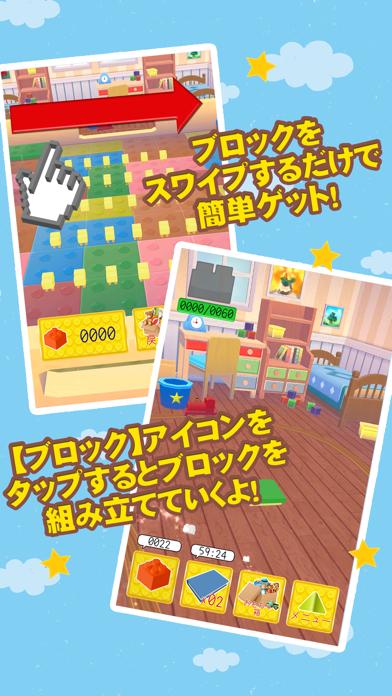 BLOCK(ブロック) -ぼくの箱庭【3D】- screenshot three