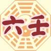 星僑六壬 - iPhoneアプリ
