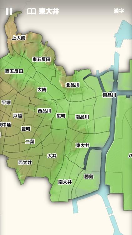 東京23区ジグソーパズル