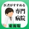 医者がすすめる専門病院 東海 iPhone版
