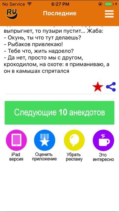RuAnekdotFV Screenshot 2