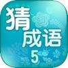 天天疯狂猜成语5 - 开心词典字典中文猜字填字猜歌名猜谜语