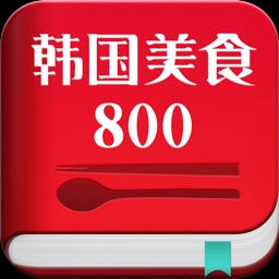 Korean Food 800 In Chinese