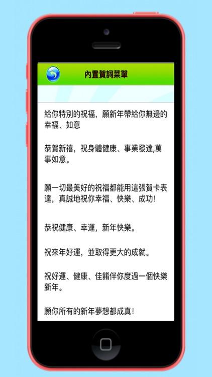 農曆新年賀卡設計及發送應用程序- 繁體中文版本 screenshot-3