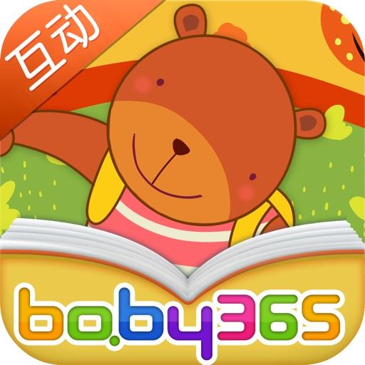 大熊打架-有声绘本-baby365
