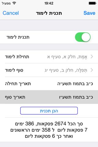 Esh Sefer Hamidot אש ספר המידות - náhled