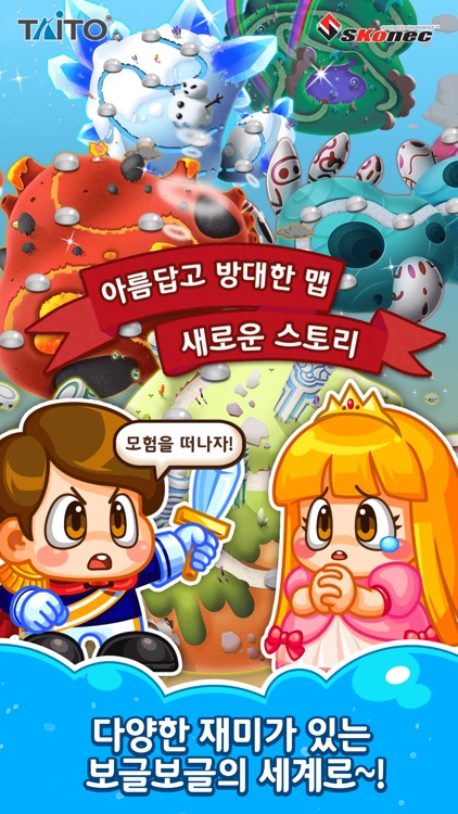 보글보글 for Kakao screenshot-4
