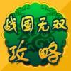 攻略秘籍For战国无双4-2