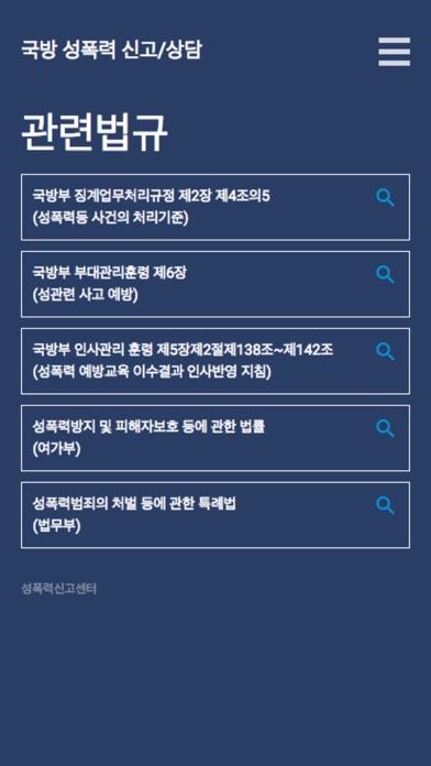 국방부 성폭력 신고/상담 for Windows