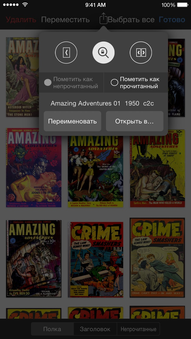iComics Screenshot