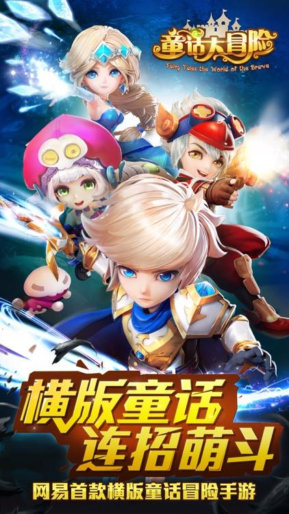 童话大冒险-爱丽丝梦游仙境来袭,网易横版冒险手游 screenshot-0