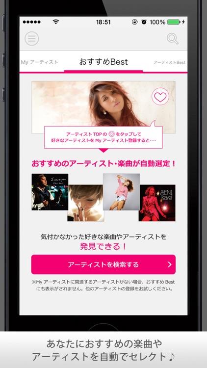 レコチョク Best(レコチョクベスト)-音楽聴き放題アプリ screenshot-4