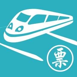 火车票时刻-火车票余票、列车时刻查询