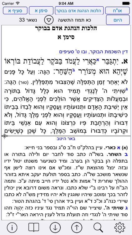 Esh Shulhan Aruch אש שולחן ערוך