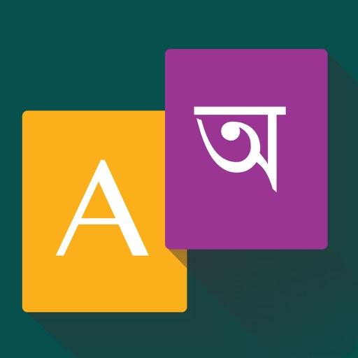 Bangla Dictionary Plus by Asim Das