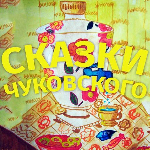 Видео Сказки Чуковский для детей